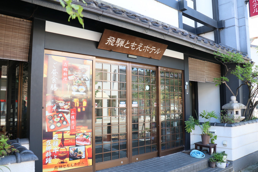 Tomoe Hotel