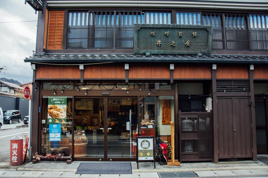 Inohiro Confectionery Store