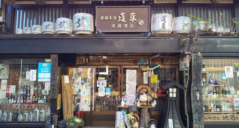 Goto Liquor Shop